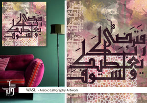 "Wasl - Arabic calligraphy wall art - ""And your Lord is going to give you, and you will be satisfied"" - Quran"