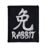 Patch - Chinese Zodiac Sign Birth Year - Rabbit