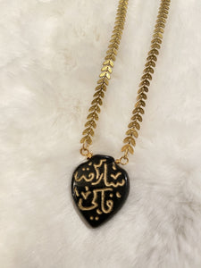 "Reversible Czech Glass Necklace - ""Allah Suffices Me"""