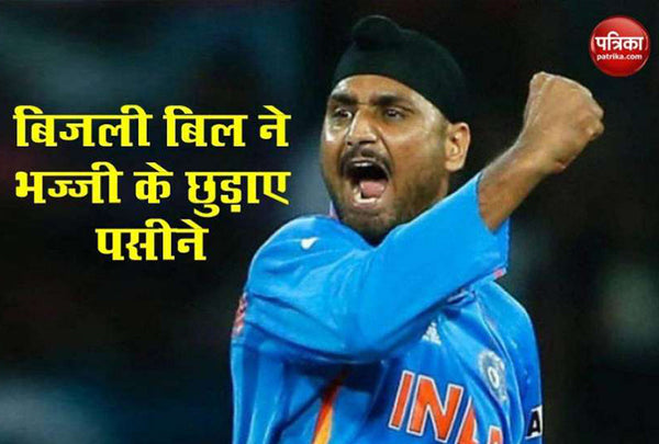 Harbhajan Singh's Electricity Bill is very high