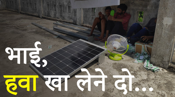 solar real use case