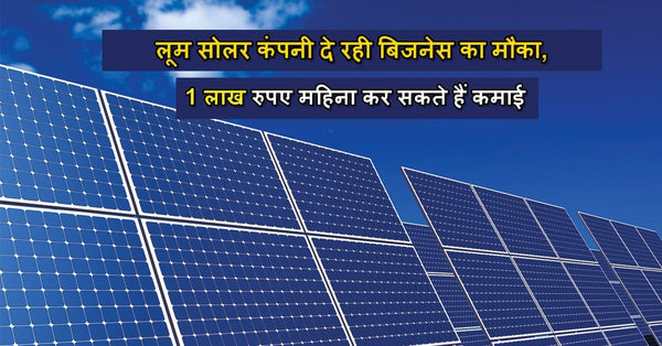 How to start solar business in india