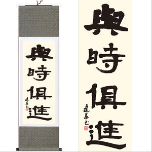 High Quality Chinese Calligraphy Brush Wall Art Home Decor Motto Written by Famous Calligrapher(copy) Silk Scroll 125cmX30cm - Lucky Mouse Chinese Gifts
