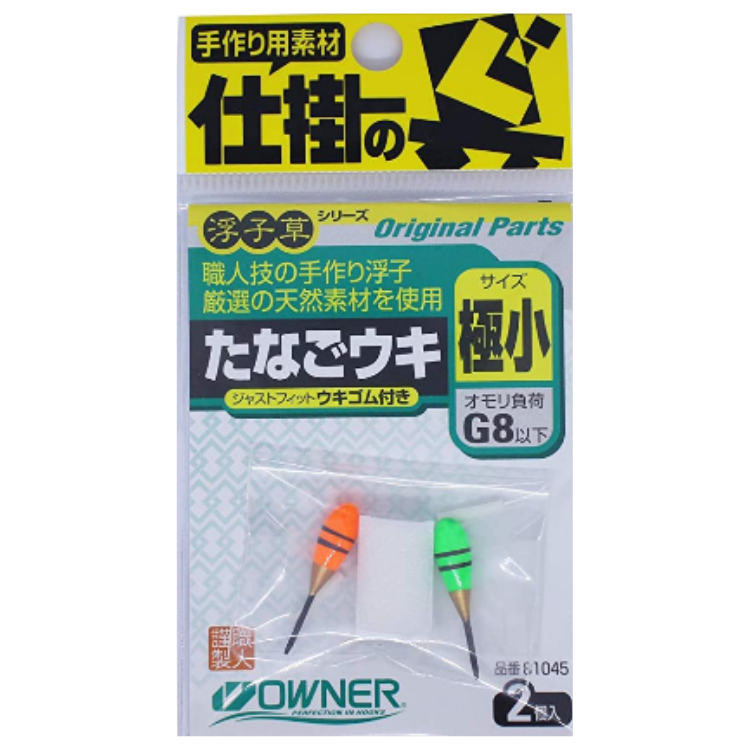 Owner Original Parts Fishing Floaters 81045 | 2 pcs per pack - Cabral Outdoors