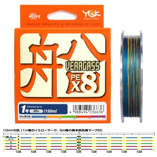 YGK VERAGASS FUNE X8 HI-QUALITY PE Braided line | 25lb-30lb | 150m-200m japan  YGK Braided Line zaifish.myshopify.com Cabral Outdoors