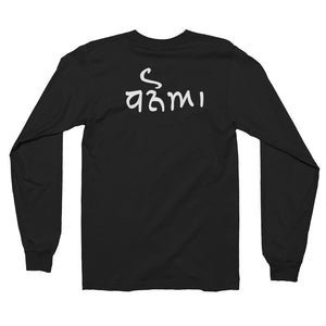 PB 11 Dhanoa Long sleeve t-shirt (unisex)