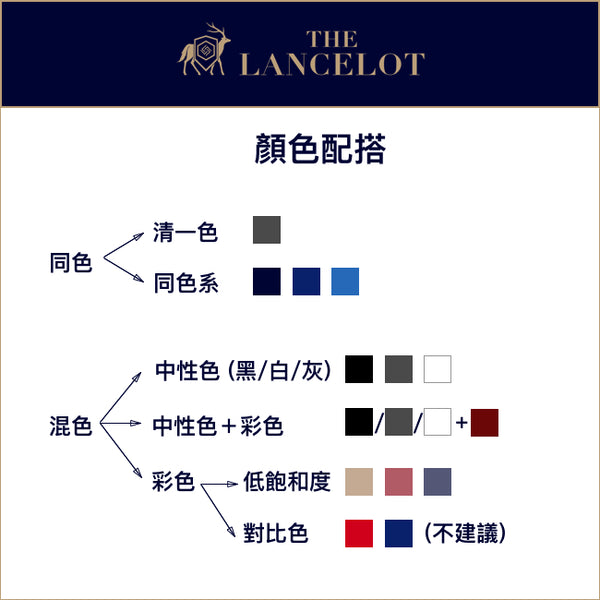 the-lancelot-colour-combination-suit