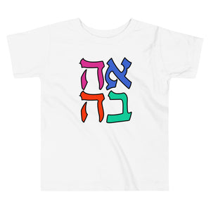 Ahava Toddler T-Shirt - Tee Gurls