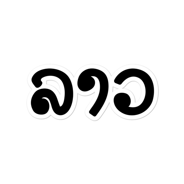 Lao Script Bubble-free stickers