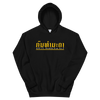 Khon Thammada (Ordinary Person) Hoodie by K9P