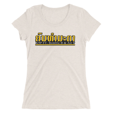 Khon Thammada (Ordinary Person) Ladies' t-shirt - K9P