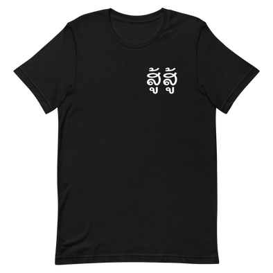 Su Su (Fight) T-Shirt