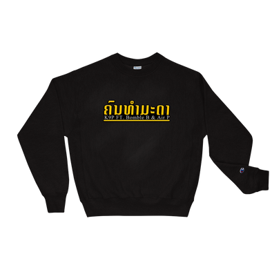 Khon Thammada (Ordinary Person) Champion Sweatshirt by K9P