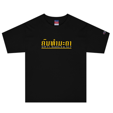 Khon Thammada (Ordinary Person) Champion T-Shirt by K9P
