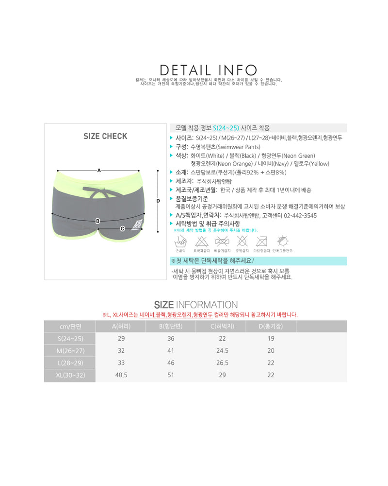 SC550 SHORT PANTS - Bada Korea