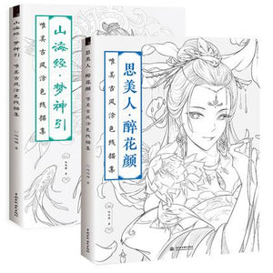 Coloring Book - Ancient Chinese Beauty - 2 Books/Lot - Almost Artist