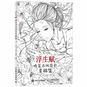 Coloring Book - Ancient Chinese Figures - Almost Artist