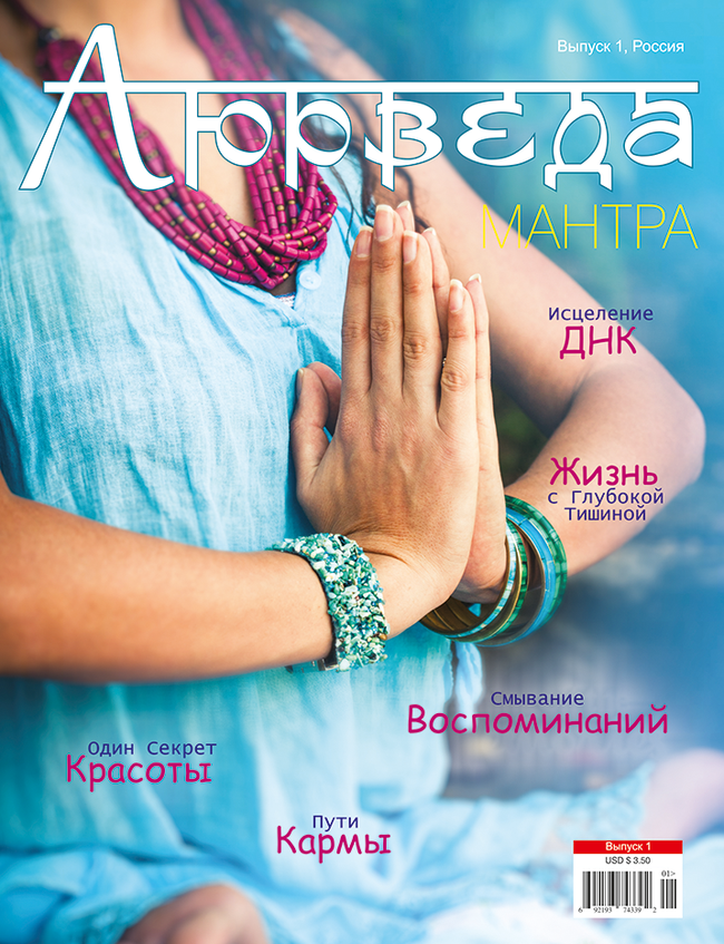 Issue 1, Russian ( Русский )