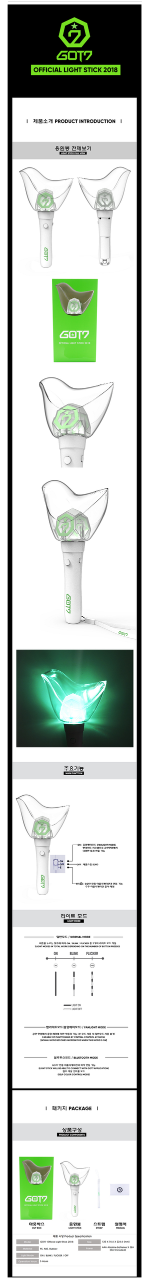 [GOT7] LIGHT STICK 2018 Ver. 2