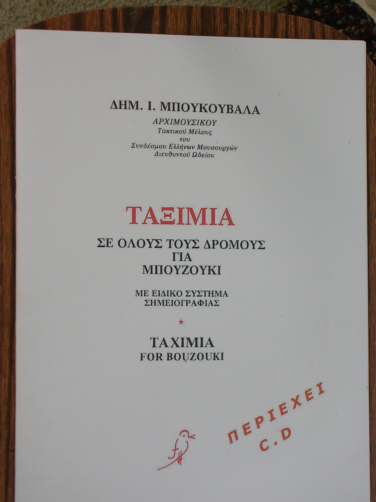 TAXIMIA FOR BOUZOUKI WITH CD