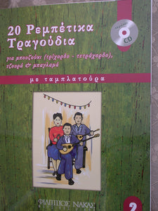 20 REBETIKA SONGS WITH CD #2