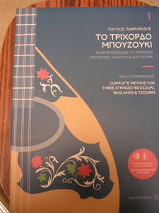 THE TRIXORDO BOOK/PAFRANIDIS