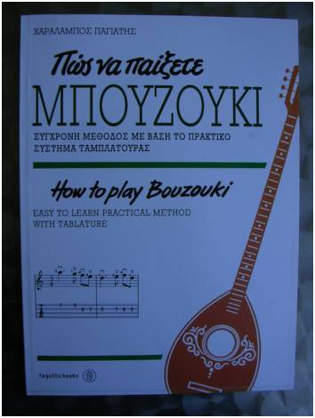 HOW TO PLAY 8 STRING BOUZOUKI