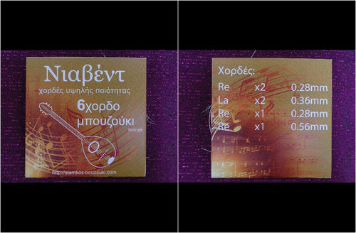 NIAVENT 6 BOUZOUKI STRINGS SET