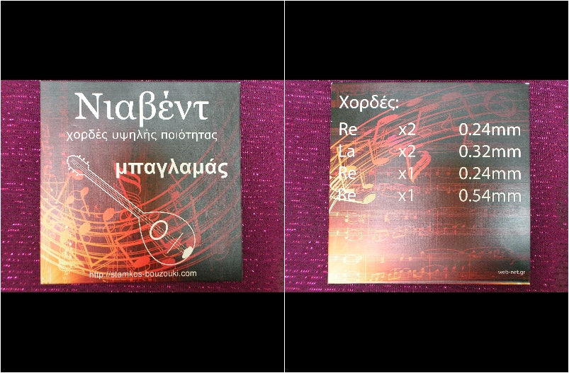 NIAVENT BAGLAMA STRINGS SET