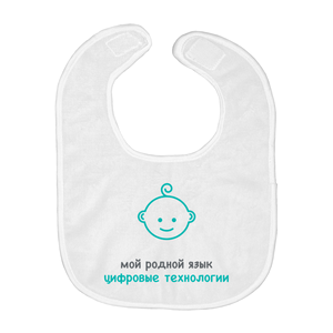 Digital Native Bib (Russian)