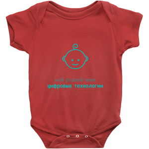 Digital Native Onesie (Russian)