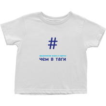 Tagged Toddler T-Shirts (Russian)