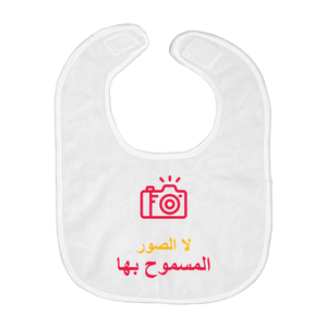 No Photos Bib (Arabic)