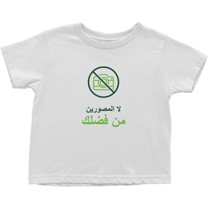 No Paparazzi Toddler T-Shirts (Arabic)