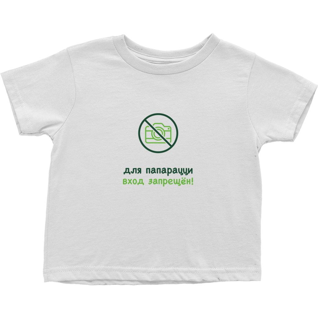 No Paparazzi Toddler T-Shirts (Russian)