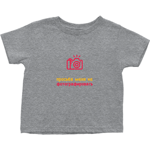 No Photos Toddler T-Shirts (Russian)