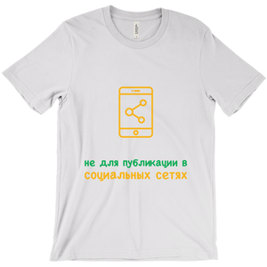 Don't Post Adult T-Shirts (Russian)