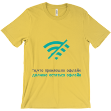 What Happens Offline Adult T-Shirts (Russian)