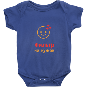 No filter needed Onesie (Russian)