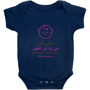Let me decide Onesie (Arabic)