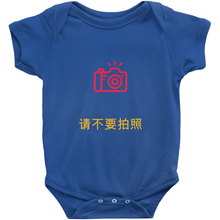No Photos Onesie (Chinese)
