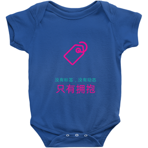 No tagging Onesie (Chinese)