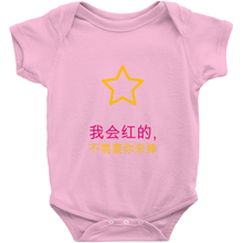 I'll be famous Onesie (Chinese)