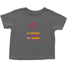 I asked for a Smartwatch Toddler T-Shirts (Russian)