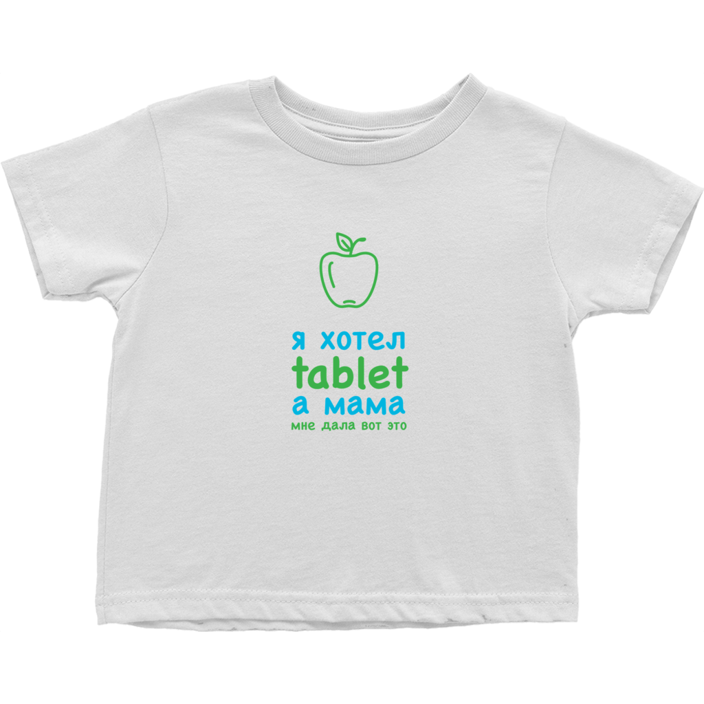 I asked for a Tablet Toddler T-Shirts (Russian)