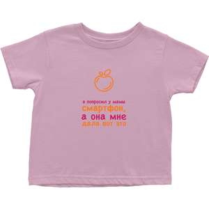 I asked for a Smartphone Toddler T-Shirts (Russian)