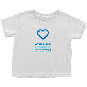 Handsome  Toddler T-Shirts (Russian)