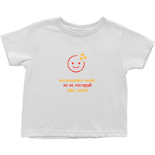 Adore me Toddler T-Shirts (Russian)