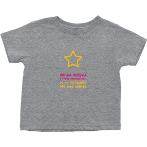 I'll be famous Toddler T-Shirts (Russian)