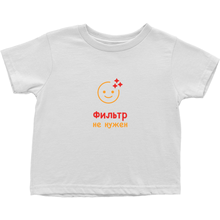 No filter needed Toddler T-Shirts (Russian)
